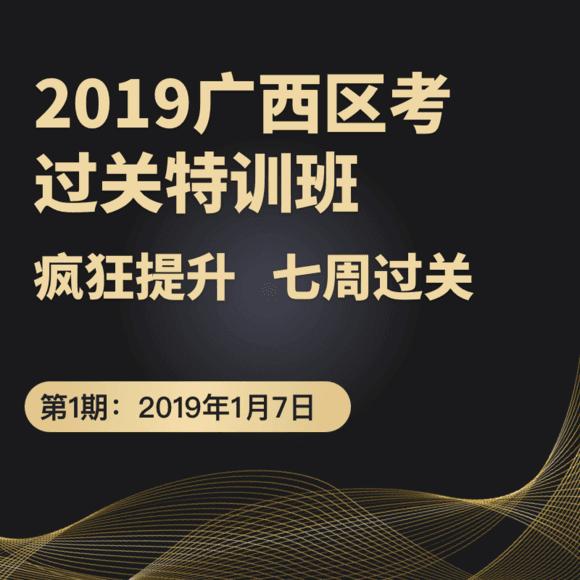 2019年广西区考过关特训班