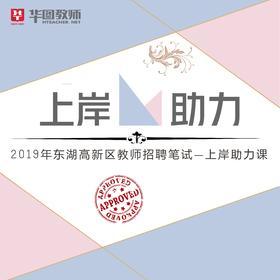 2019东湖高新区教师招聘——上岸助力课(WG)