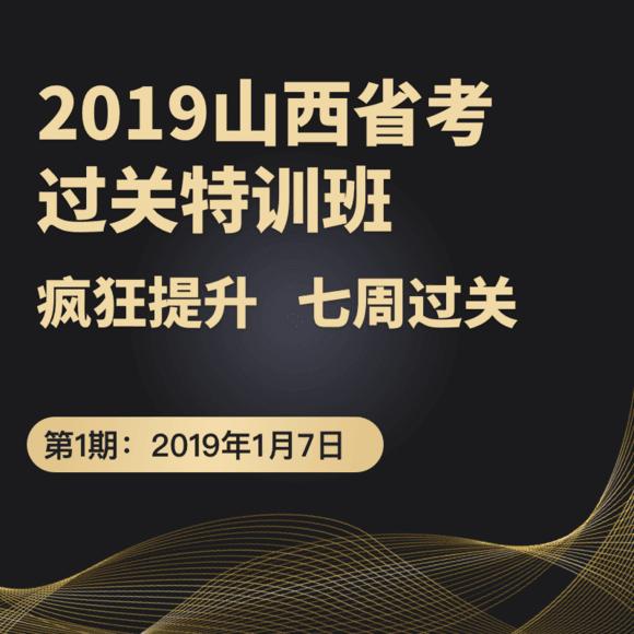 2019年山西省考过关特训班
