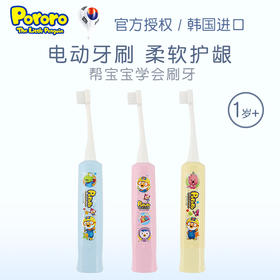 【新客专享】pororo儿童电动 小牙刷刷