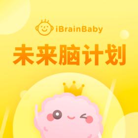[适合 12-60 月龄] 爱贝睿科学早教计划:未来脑计划年度会员