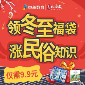 【9.9元超值】大语文民俗小课堂,带孩子了解最好玩的冬至知识!