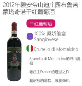 2012年碧安帝山迪庄园布鲁诺蒙塔希诺干红葡萄酒 Biondi Santi Brunello di Montalcino DOCG 2012
