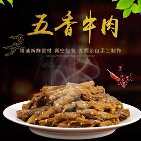 【新光心选】四川自贡五香牛肉