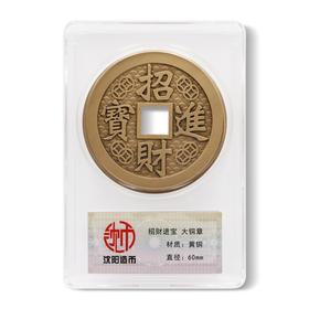 【沈币专区】吉祥花钱系列黄铜章—招财进宝Φ60