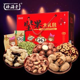 【榛海堂-坚果大礼包1115g】坚果零食组合混合年节礼