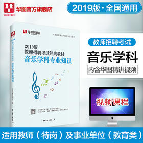 【教师事业部】教师招聘考试经典教材 -音乐学科专业知识