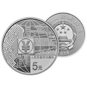 【全款现货】人民币发行70周年15克纪念银币