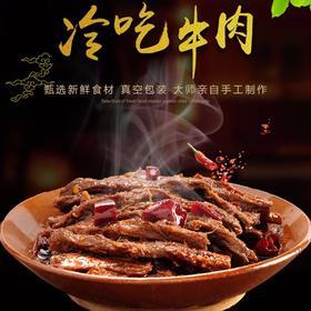 【新光心选】四川自贡冷吃牛肉