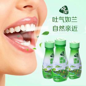 随时一颗满口茶香,清口茶爽含片 清新口气专用 来自杭州的茶+草本萃取制成 0糖0色素