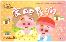 苏州市民卡●麦兜猪年生肖卡限量版权卡/支持公交地铁商户消费