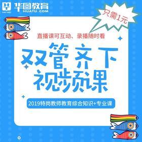 """2019年特岗教师考试直播课""""双管齐下""""教综+专业课"""
