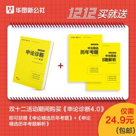 【买就送】申论诊断4.0  双十二特惠活动购买即送省考《申论精选》系列图书