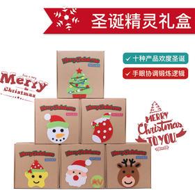 圣诞精灵魔法大礼盒圣诞节亲子手工DIY材料包浓情圣诞送礼陪娃必备手工套盒