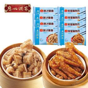 广州酒家豉汁排骨+紫金酱凤爪组合广式点心茶点250g*8