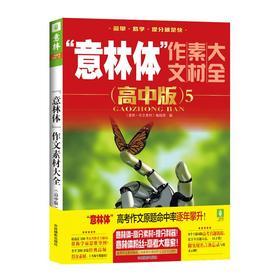 意林 意林体作文素材大全 高中版5 助力高考 高中作文素材指导书