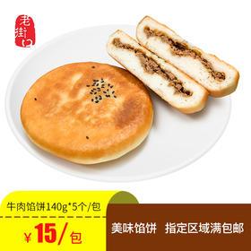 老街口牛肉馅饼140g*5只