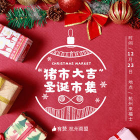 """2018杭州商盟圣诞市集""""猪市大吉""""报名链接"""