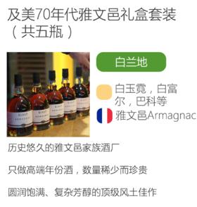 及美70年代雅文邑礼盒套装(共五瓶) Armagnac Gimet Set(1972,1973,1974,1975,1976)