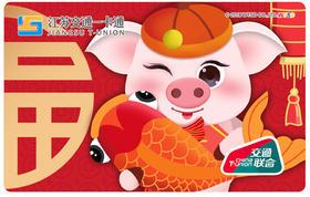 江苏交通一卡通猪年版权卡全省通用全国200多城市可刷
