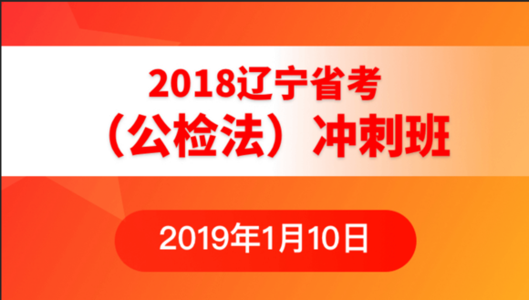 2018辽宁省考(公检法)冲刺班