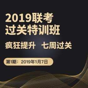 2019年多省联考过关特训班【合集】