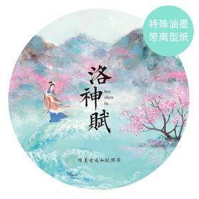 洛神赋和纸胶带特殊油墨手帐装饰贴纸 中国风日记手机贴画 复古创意