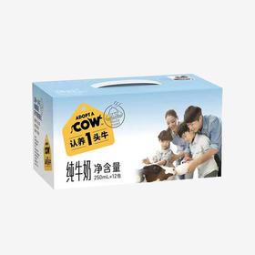 认养一头牛 纯牛奶 两提装