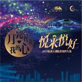 【杭州大剧院】12月31日月亮代表我的心·悦来悦好 2019杭州大剧院缤纷跨年夜