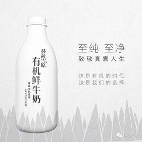 林海雪原有机鲜牛奶、酸奶,预定新鲜满两百元免费到家