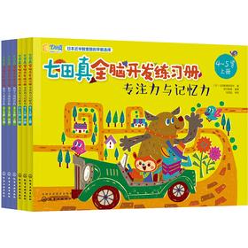 七田真全脑开发练习册:专注力与记忆力+数学与逻辑思维(4~5岁,全6册)