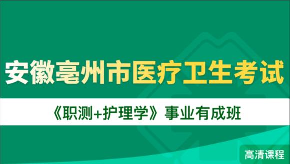 安徽亳州市医疗卫生考试《职测+护理学》事业有成班