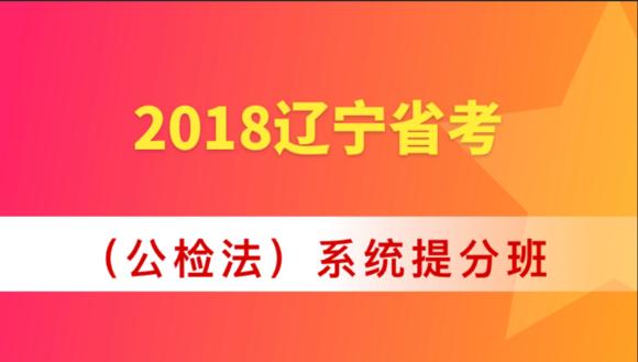 2018辽宁省考(公检法)系统提分班