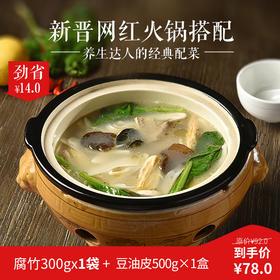 【冬令进补】超值优惠套餐 新晋网红养生火锅套餐 营养豆制品套餐 3个规格