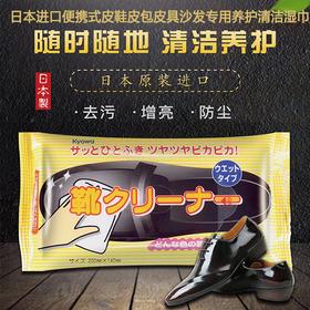 【火爆日本】轻轻一擦,皮鞋闪亮如新!日本原装进口,皮鞋皮具养护清洁湿巾,不伤皮具,进口独特护理因子,让你的皮鞋闪亮如新!