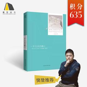 原价49.8元《一平方米的静心》,樊登读书独家定制版 :一份让自己乐在工作的静心邀请【积分换书】