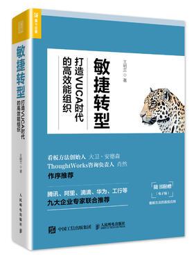 《敏捷转型:打造VUCA时代的高效能组织》(订全年杂志,免费赠新书)
