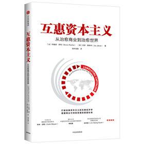 《互惠资本主义:从治愈商业到治愈世界》(订全年杂志,免费赠新书)
