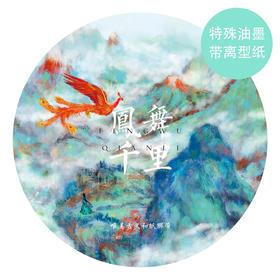 凤舞千里和纸胶带特殊油墨手帐装饰贴纸 中国风日记手机贴画 复古创意