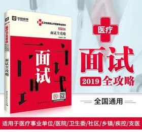 2019年医疗面试全攻略(全国通用!各类医疗面试通用!)