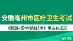 安徽亳州市医疗卫生招聘《职测+医学检验技术》事业有成班