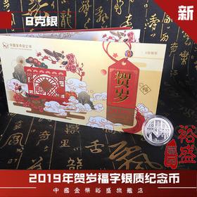 2019年贺岁福字银质纪念币