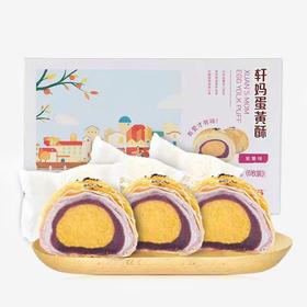 轩妈蛋黄酥2盒装 四款口味任选