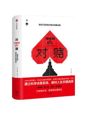 《对赌:信息不足时如何做出高明决策》订全年杂志,免费赠新书)