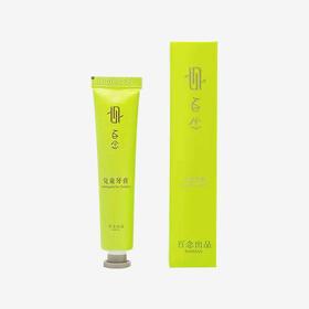 百念纯天然植物牙膏(儿童/成人款)