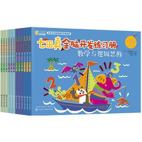 七田真全脑开发练习册:数学与逻辑思维(3-7岁)套装全12册