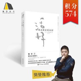 原价45元《活好》 让樊登三次落泪的人生哲学智慧励志书籍 105岁老人穿透心灵讲诉