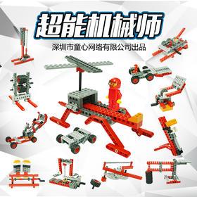 STEM积木套装-超能机械师