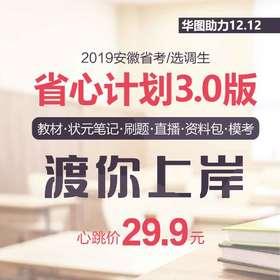 【华图助力12.12   12月01日开抢】2019年安徽省考 省心计划 3.0版