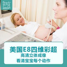 远东 产科孕期检查项目 四维彩超/唐氏筛查/胎心监护等